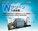wclean-flyer-cover